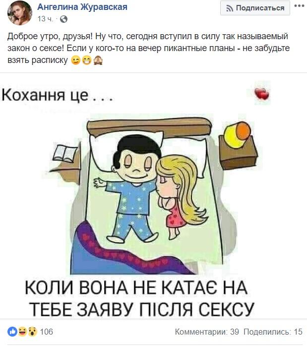 Любовь - это, когда она не катает на тебя заяву после секса