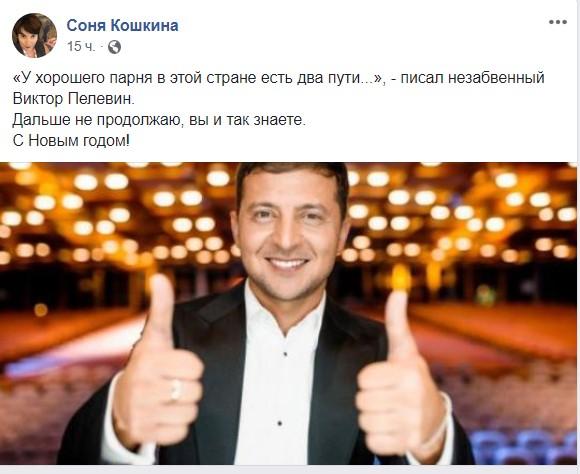 Приятные эмоции заявление Владимира вызвало и у Сони Кошкиной