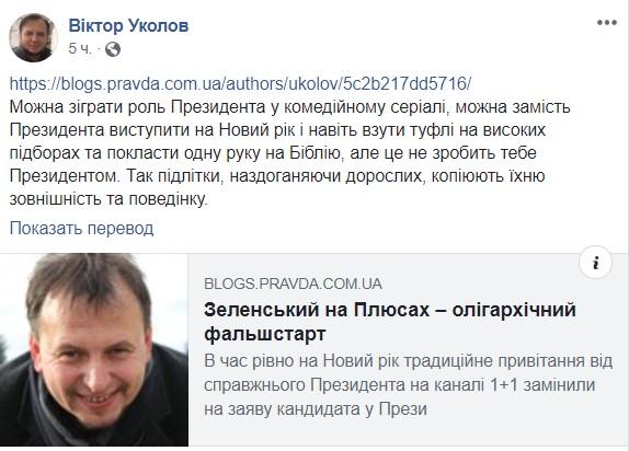 Политик Виктор Уколов не был в восторге от этой новости