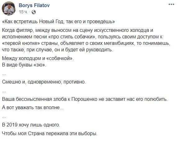 Мэр Днепра Борис Филатов заявил, что хочет лишь одного - чтобы его страна пережила выборы