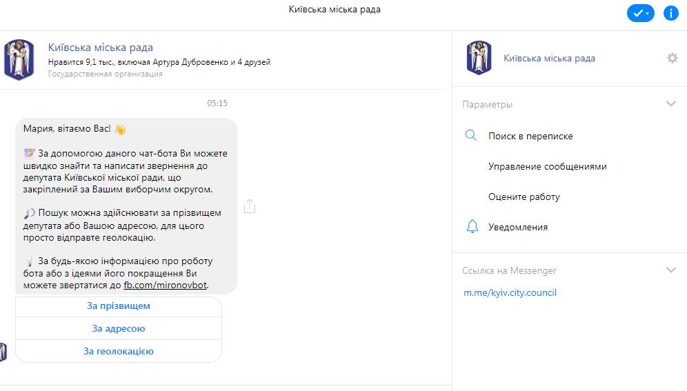 В Киеве появилось новое мобильное приложение, которое поможет жителям столицы наладить контакт с представителями власти