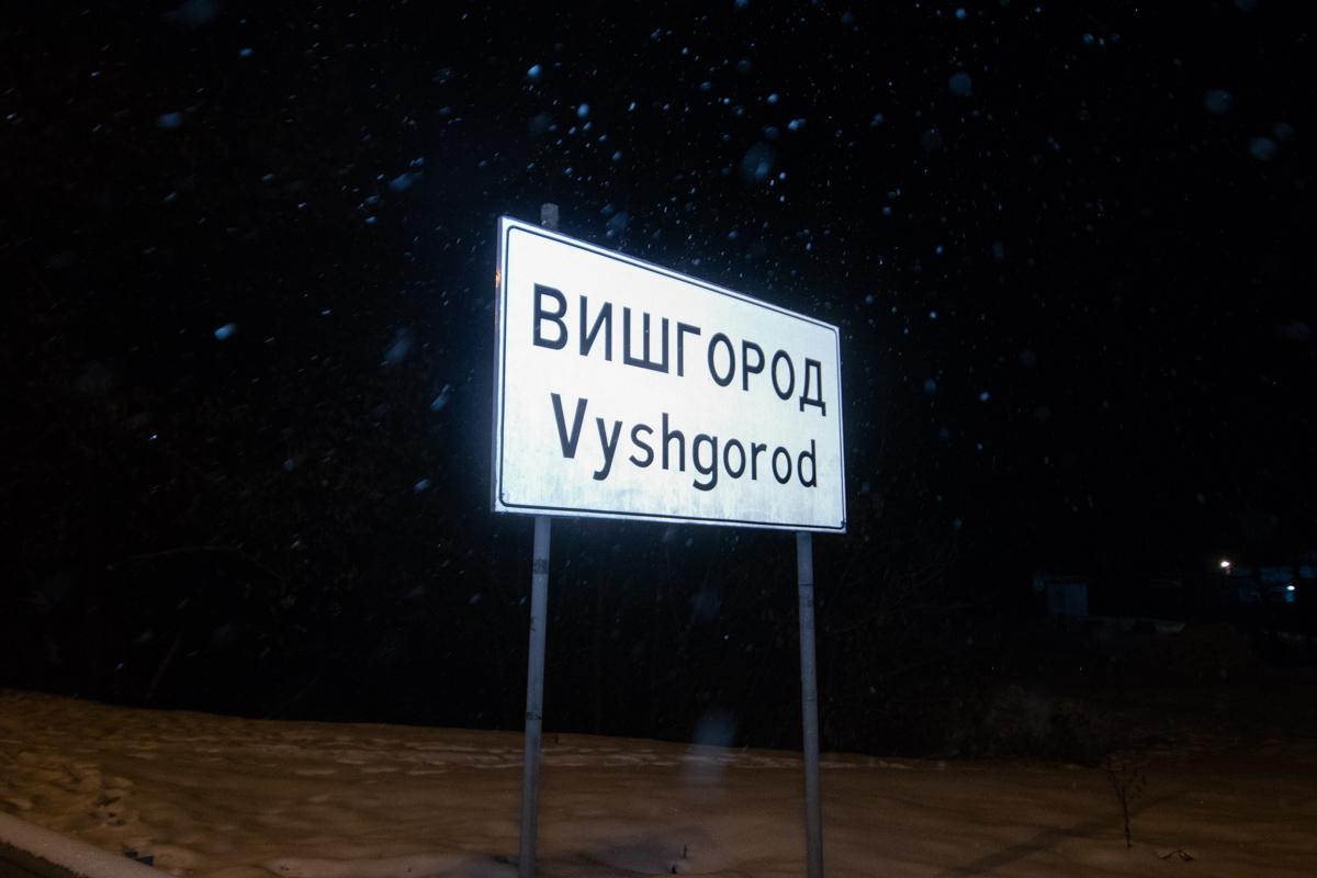 Авария случилась на въезде в Вышгород