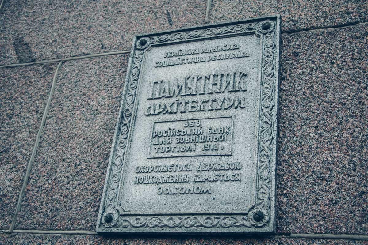 До установления советского режима в здании был Русский для внешней торговли банк