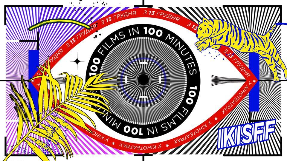 Новая программа «100 фильмов за 100 минут»
