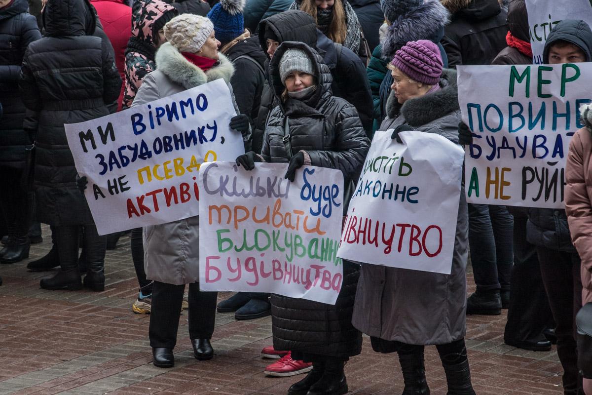 Активисты требовали от городских властей и мэра Виталия Кличко возобновить строительство жилых домов