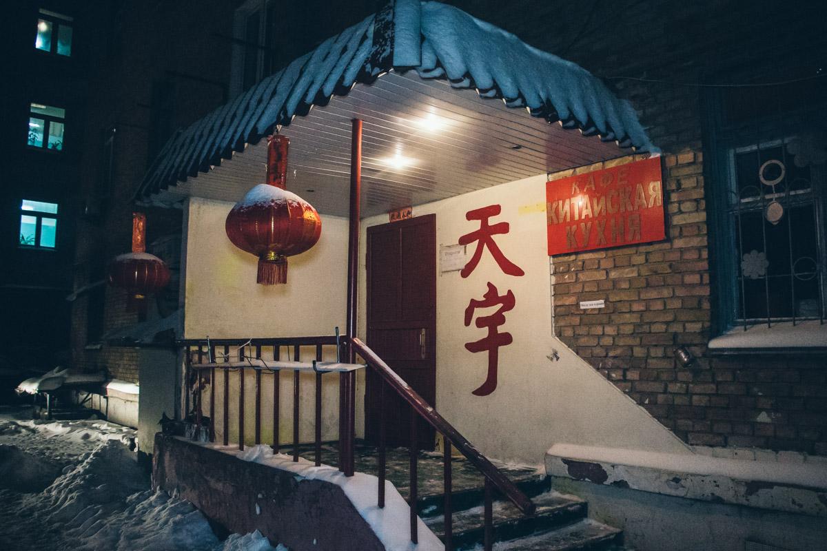 Инцидент произошел в кафе китайской кухни
