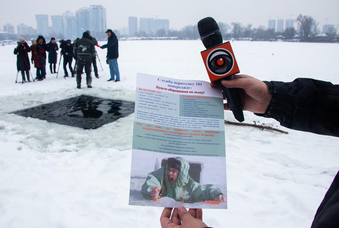 Читайте Информатор и не проваливайтесь под лед ;)