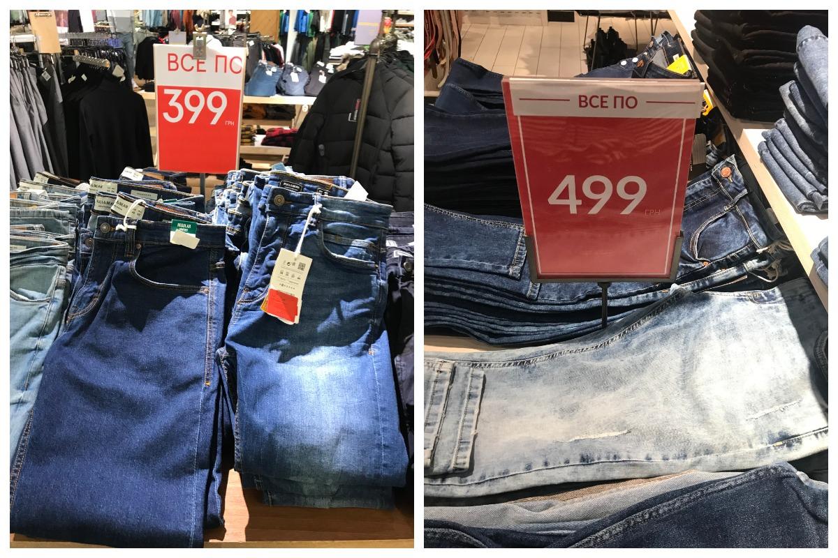 Мужские джинсы также продают по скидочным 399-499 гривен