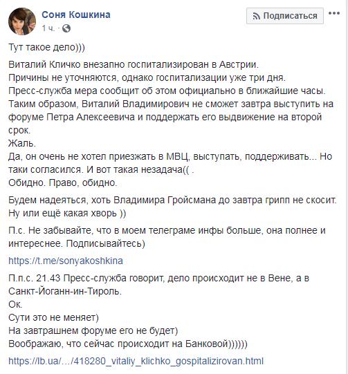 Соня Кошкина связывает информацию о госпитализации Виталия Кличко с его нежеланием присутствовать на Форуме Петра Порошенко