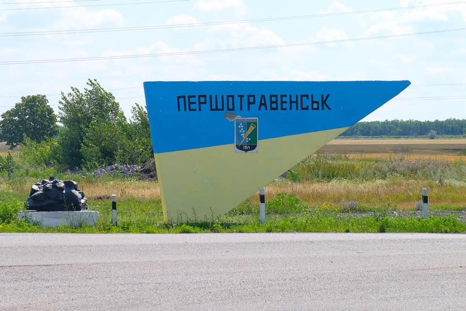 Город Першотравенск в Днепропетровской области стал первым в Украине по проценту жителей, записывающихся на прием к врачу через интернет