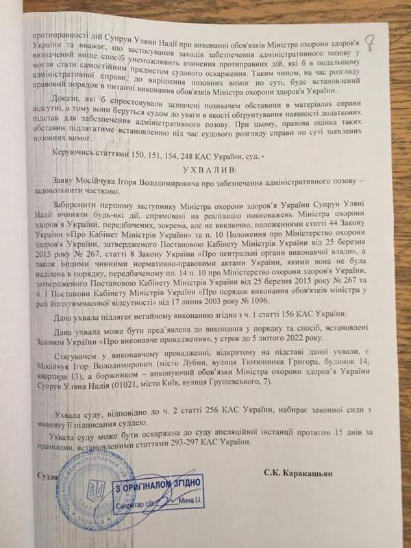 Олег Ляшко опубликовал решение суда о запрете Ульяны Супрун руководить МОЗ