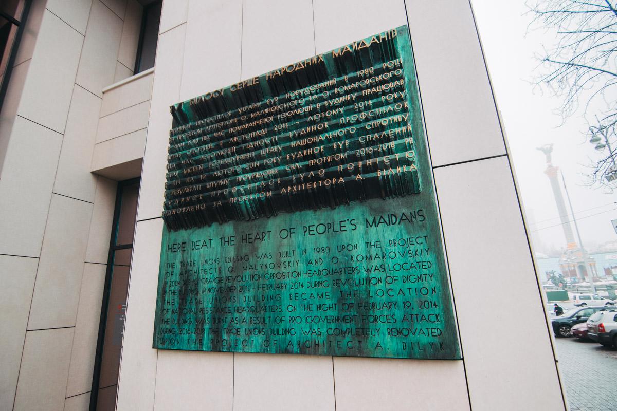 На фасаде установили мемориальную доску в память о событиях 2014 года