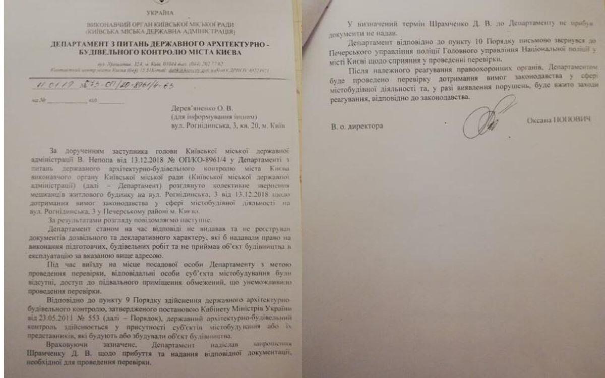 Ответ жильцам дома от Департамента по вопросам архитектурно-строительного контроля города Киева