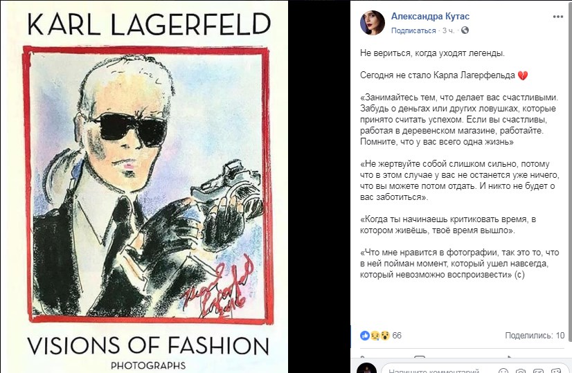 Наиболее болезненно на смерть дизайнера отреагировали люди, связанные с миром моды