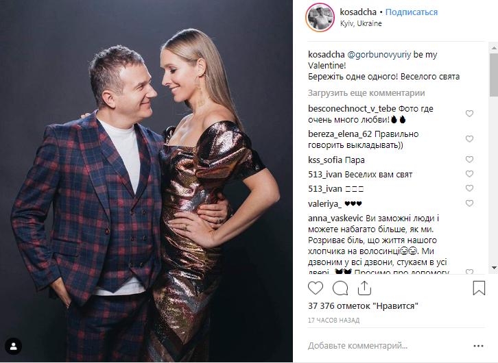 Катя Осадчая поделилась милым снимком со своим мужем Юрием Горбуновым