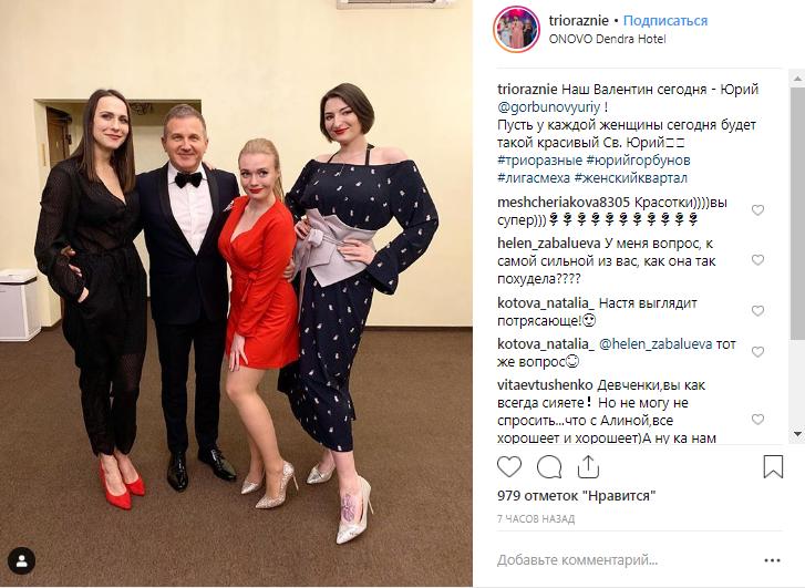 """А вот актрисы из """"Трио разные"""" одолжили у Осадчей мужа на праздник, он похоже не против"""