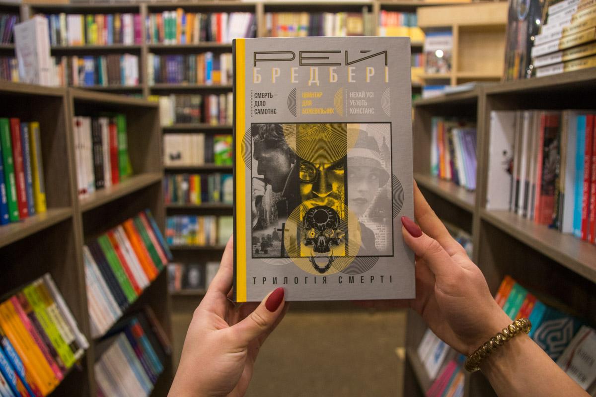 """Рей Брэдбери """"Трилогия смерти"""" - для тех, кто любит загадки и раздумья"""