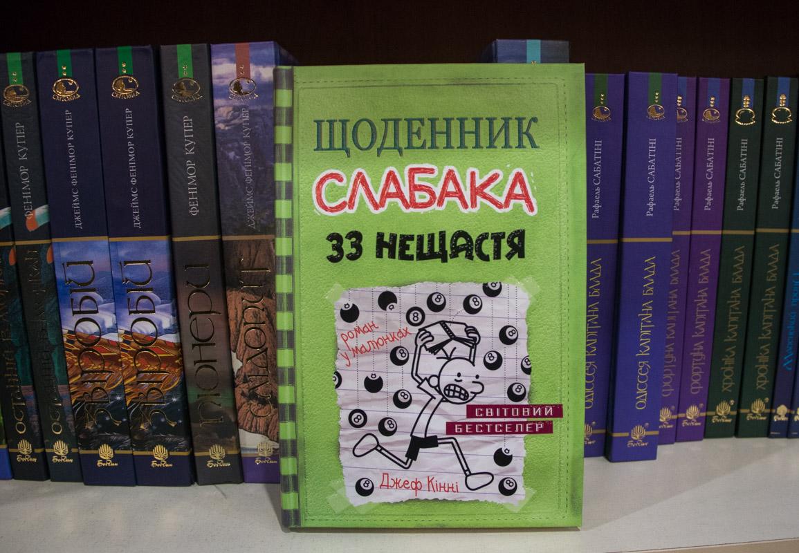 """""""33 несчастья"""" в дневнике самого известного книжного слабака - для тех, кто любит посмеяться от души!"""