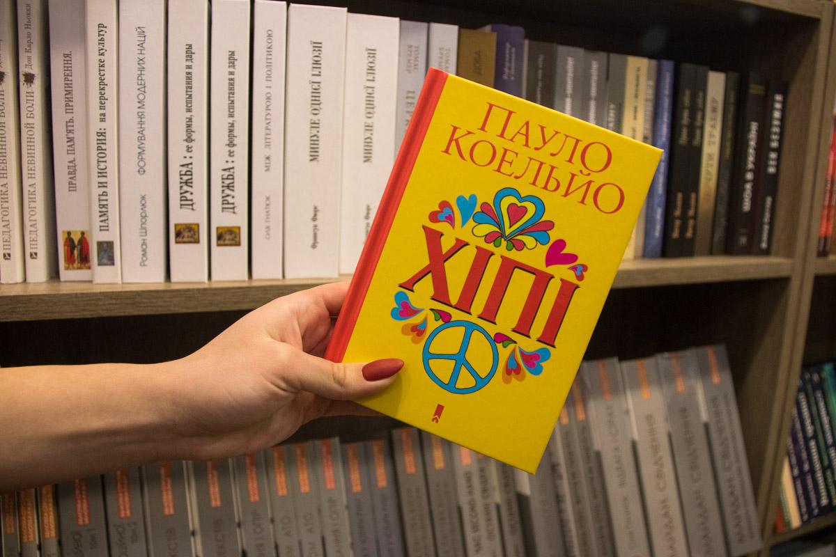 """""""Хиппи"""" - автобиографическая повесть автора, в которой можно найти много ответов для себя"""