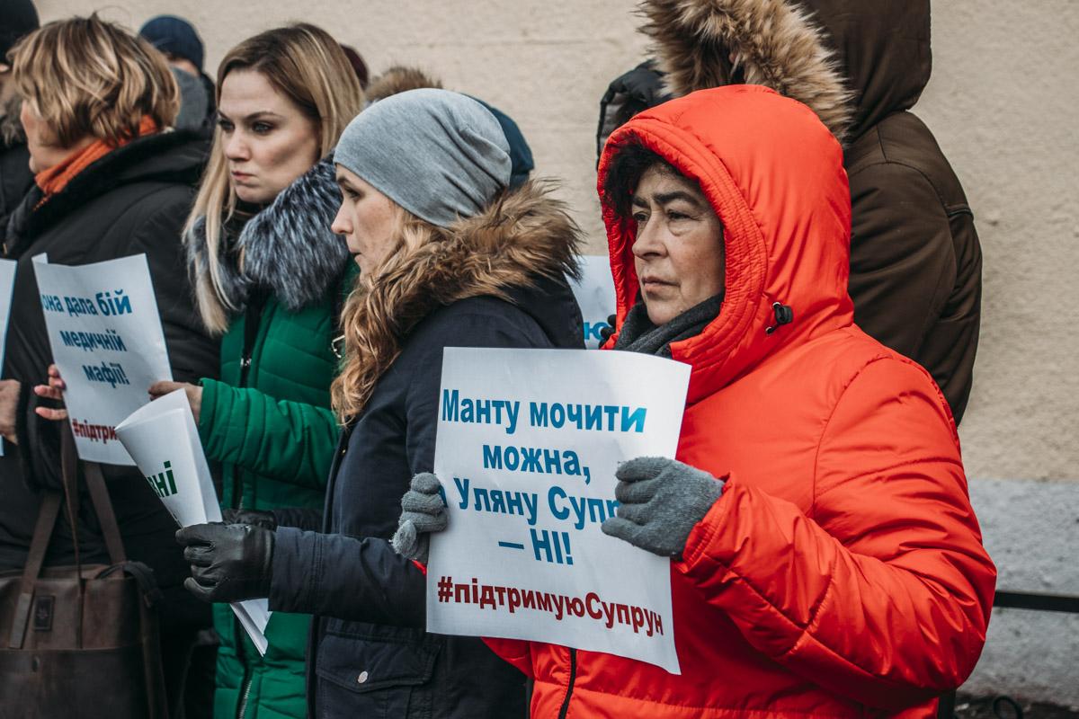 Сторонники госпожи Супрун держали в руках плакаты с лозунгами в поддержку и.о. министра и против нардепа Игоря Мосийчука