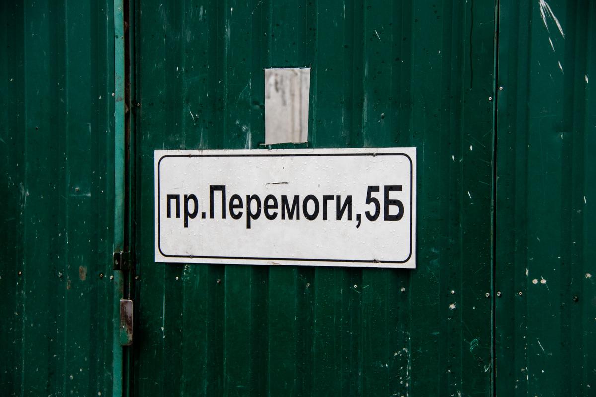 26 февраля в Киеве по адресу проспект Победы, 5б обнаружили труп мужчины