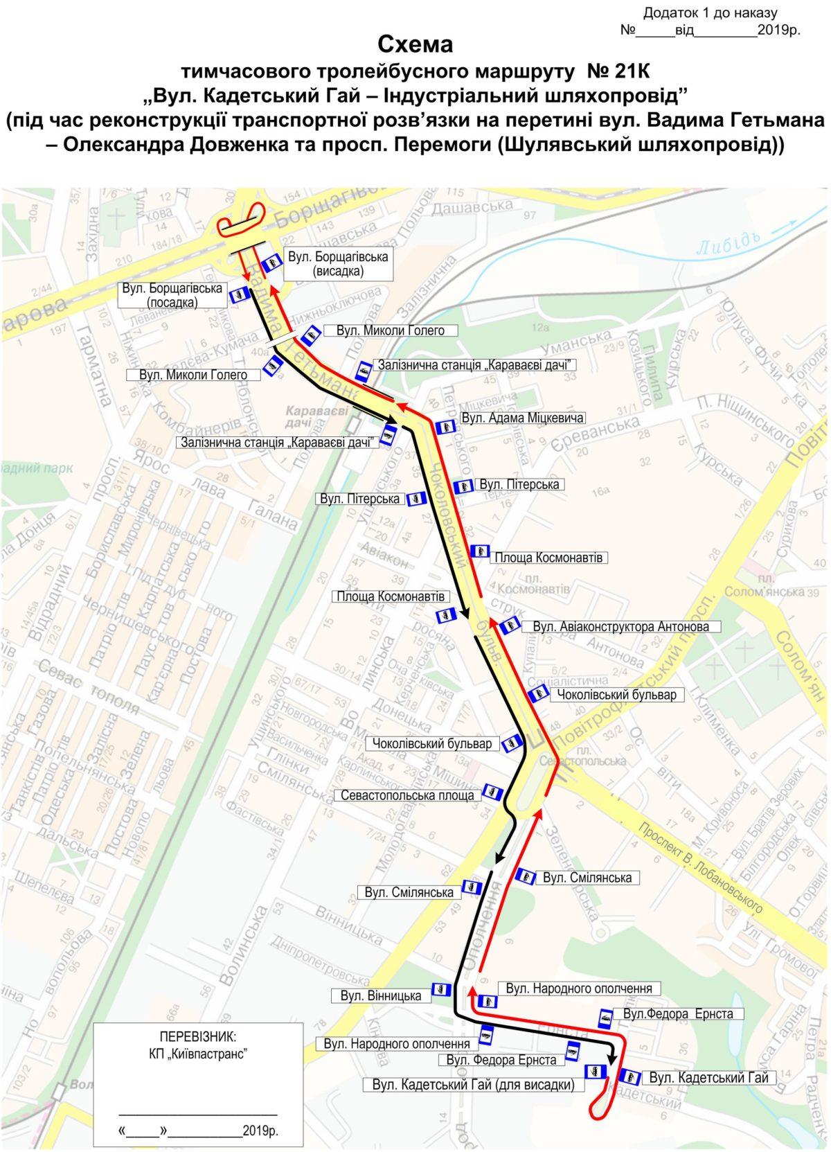 Как будет организован троллейбусный маршрут №21к
