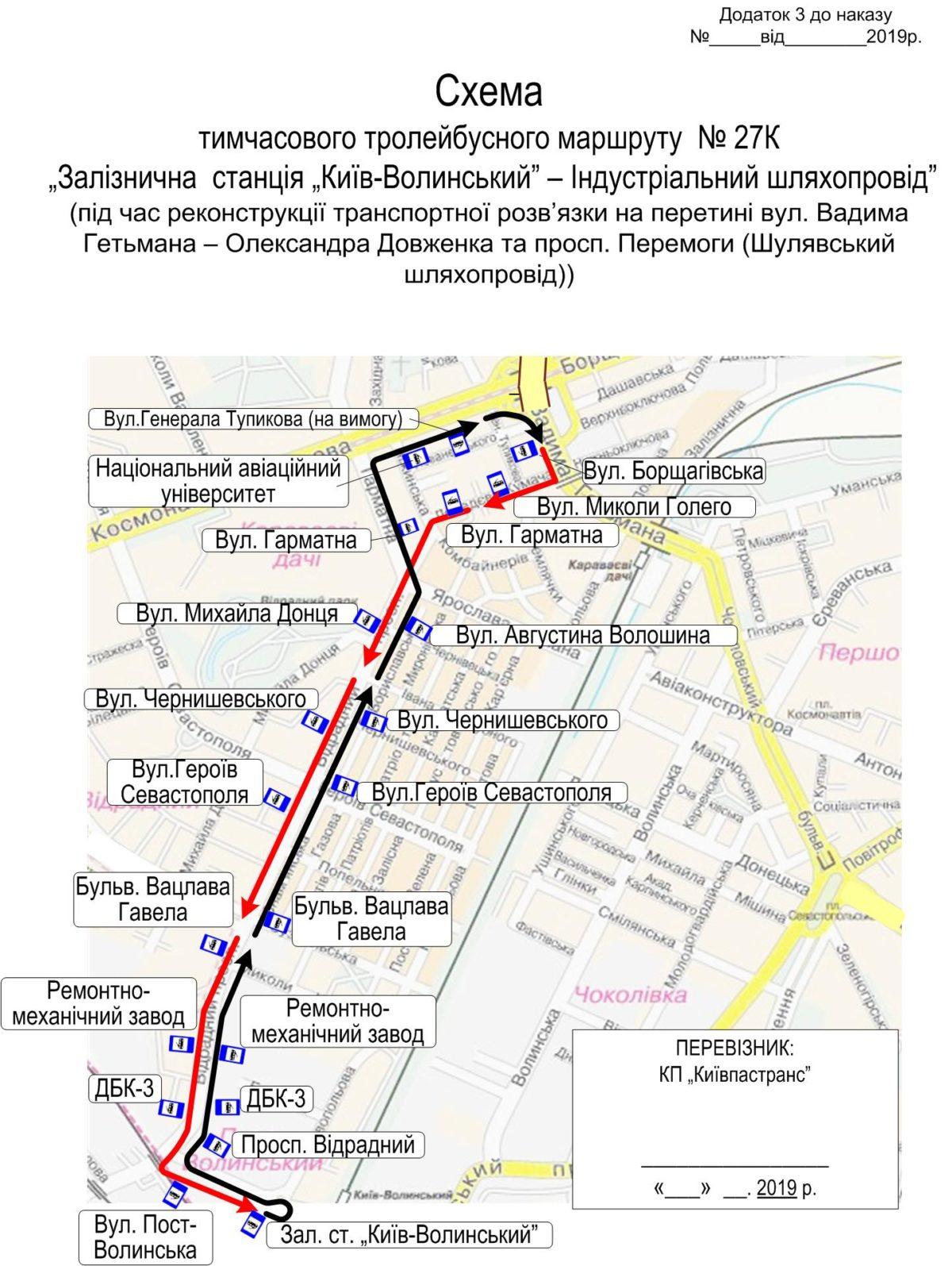 Временный маршрут троллейбусов 27к будет организован следующим образом