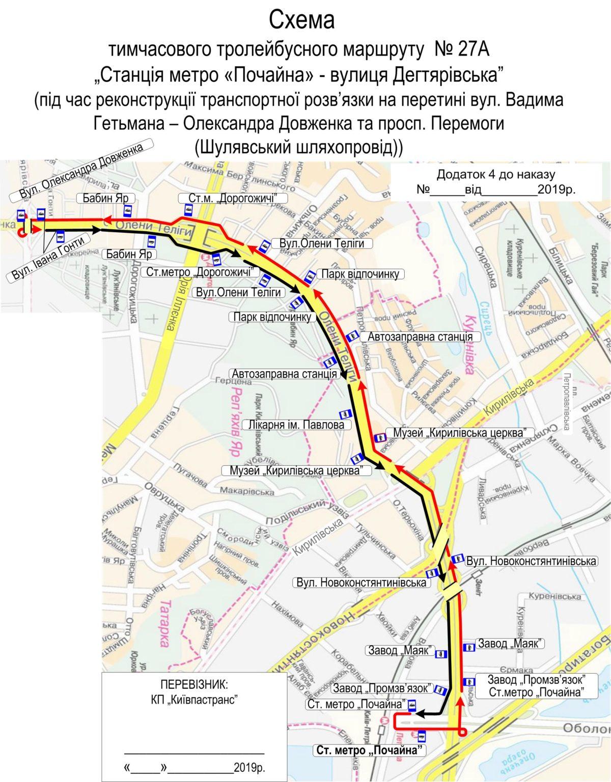 Троллейбусный маршрут №27а будет организован следующим образом