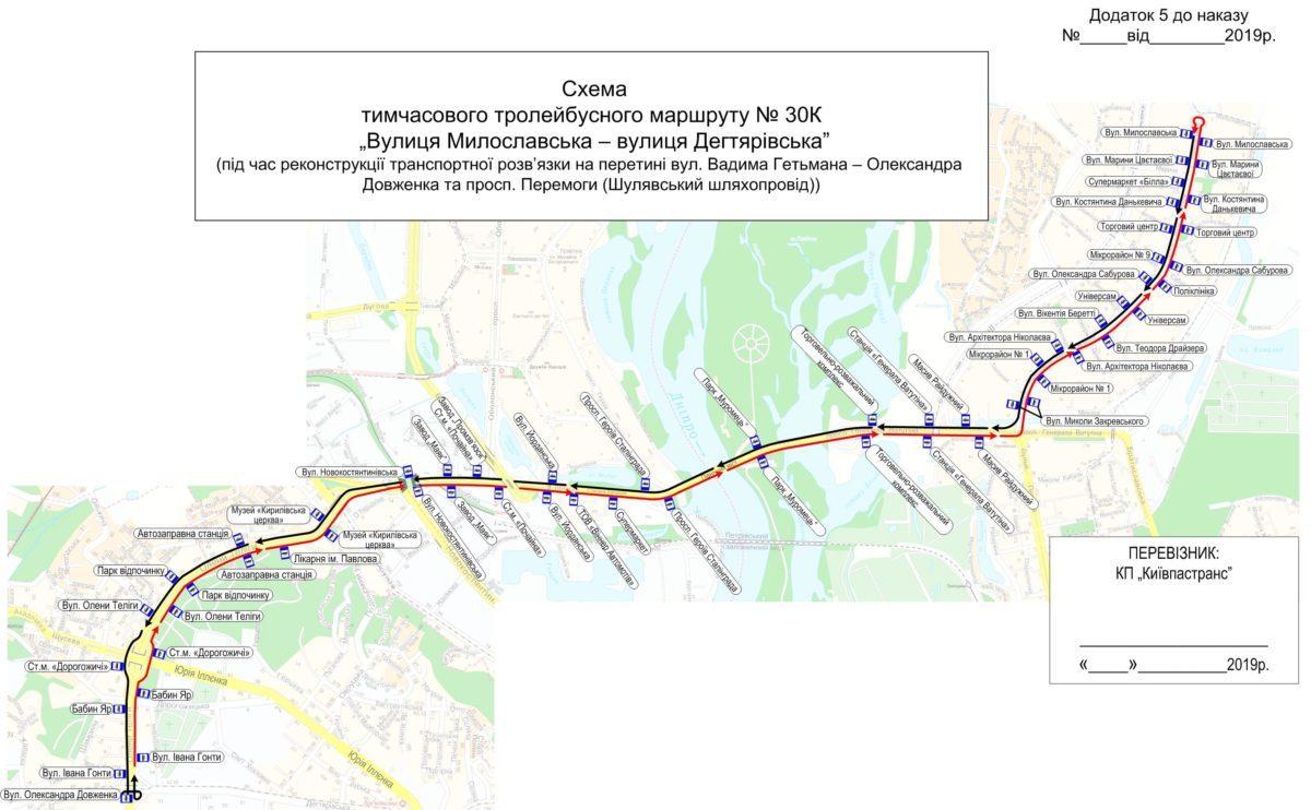 Также в связи с реконструкцией Шулявской развязки изменится троллейбусный маршрут №30к
