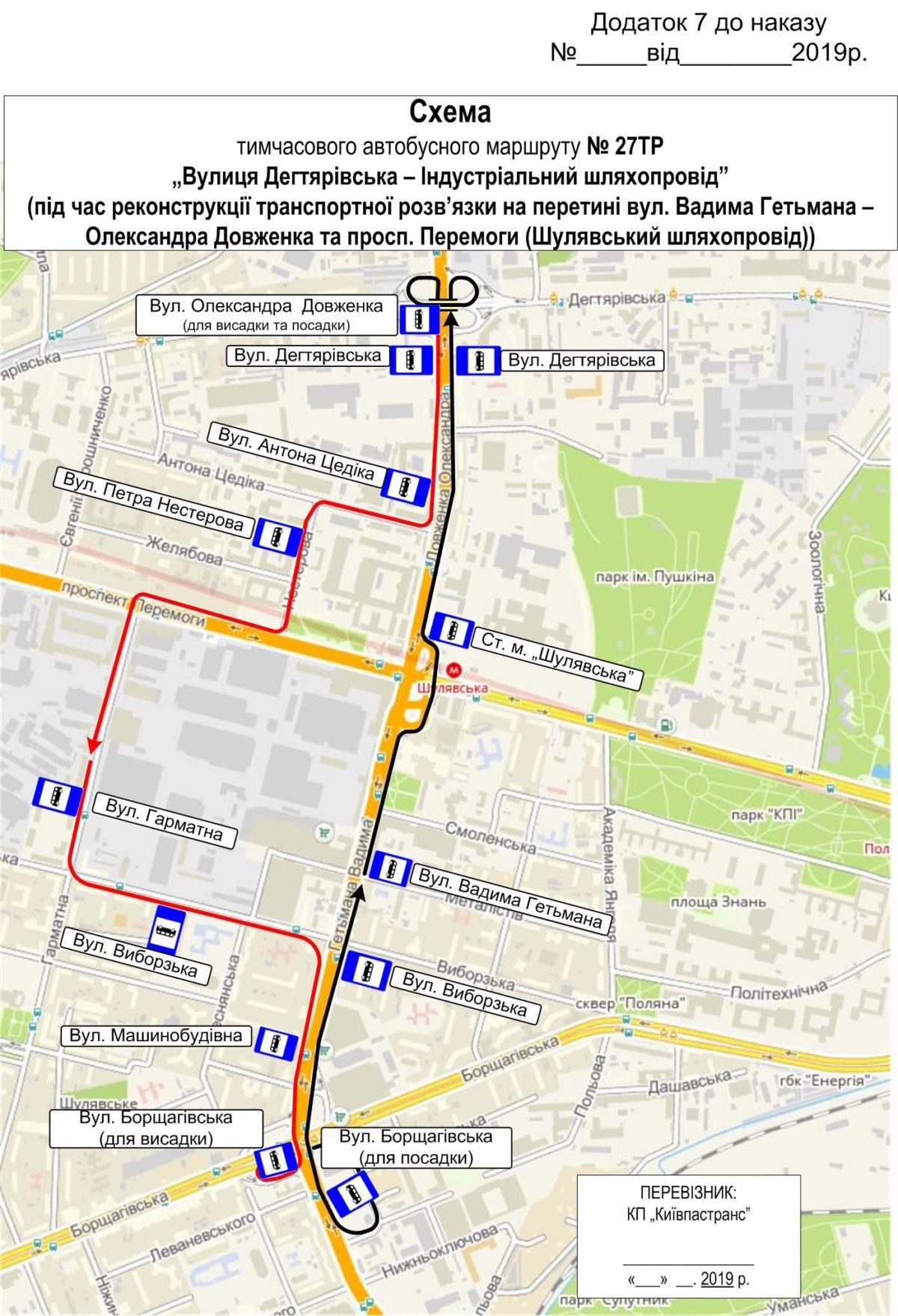 В связи с реконструкцией изменят маршрут и автобусы №27тр