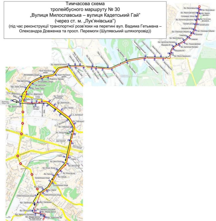 Троллейбусный маршрут №30 также изменит свой маршрут