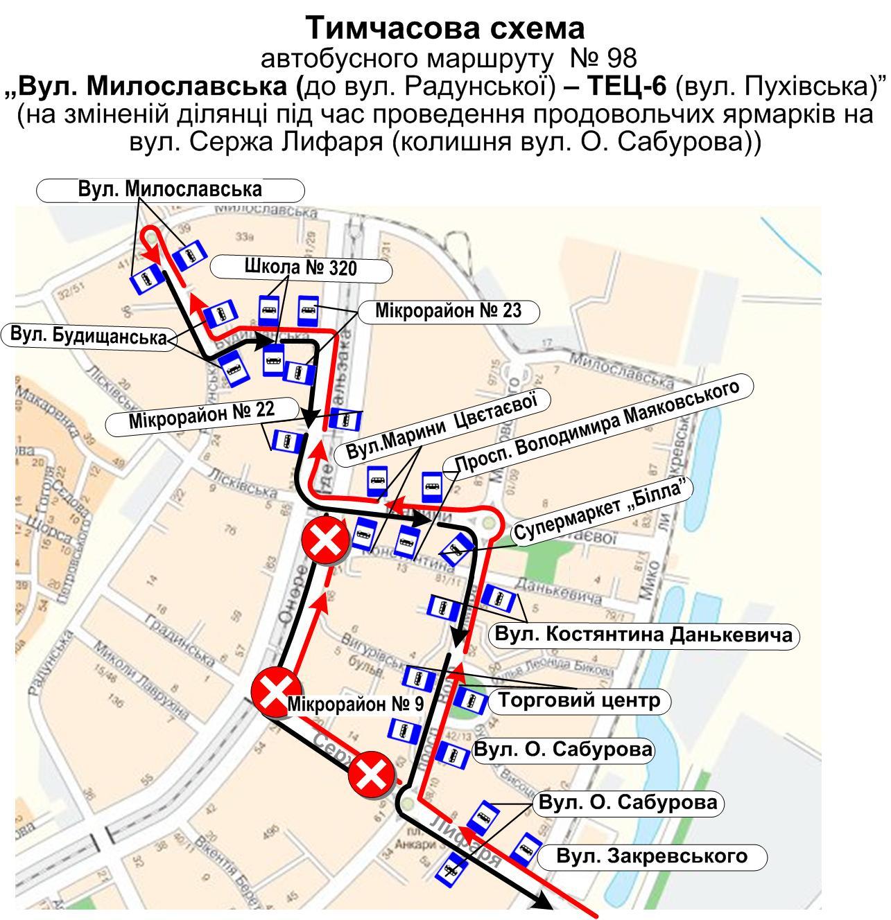 Автобус №98будет объезжатькусок своей трассы по улице Лифаря по улице Цветаевой и проспекту Маяковского
