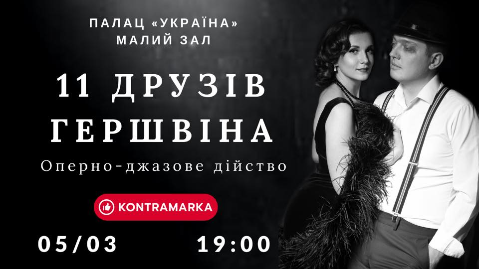 5 марта вы получите уникальную возможность попасть на оперно-джазовое действо «11 друзей Гершвина»
