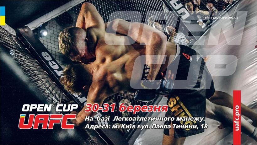 Лига «UAFC» создана для того, чтобы дать возможность перспективным бойцам выйти в мир профессионального спорта