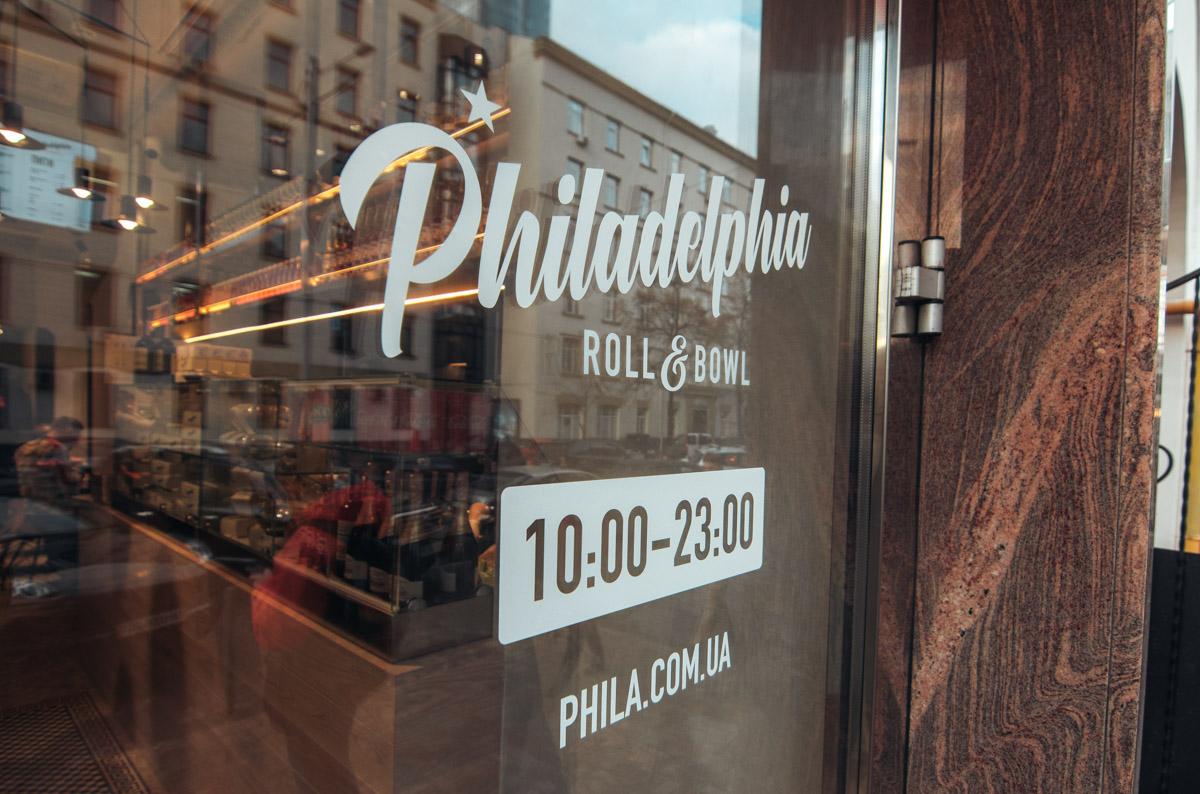 Philadelphia Roll&Bowl открылась по адресу улица Шота Руставели, 10