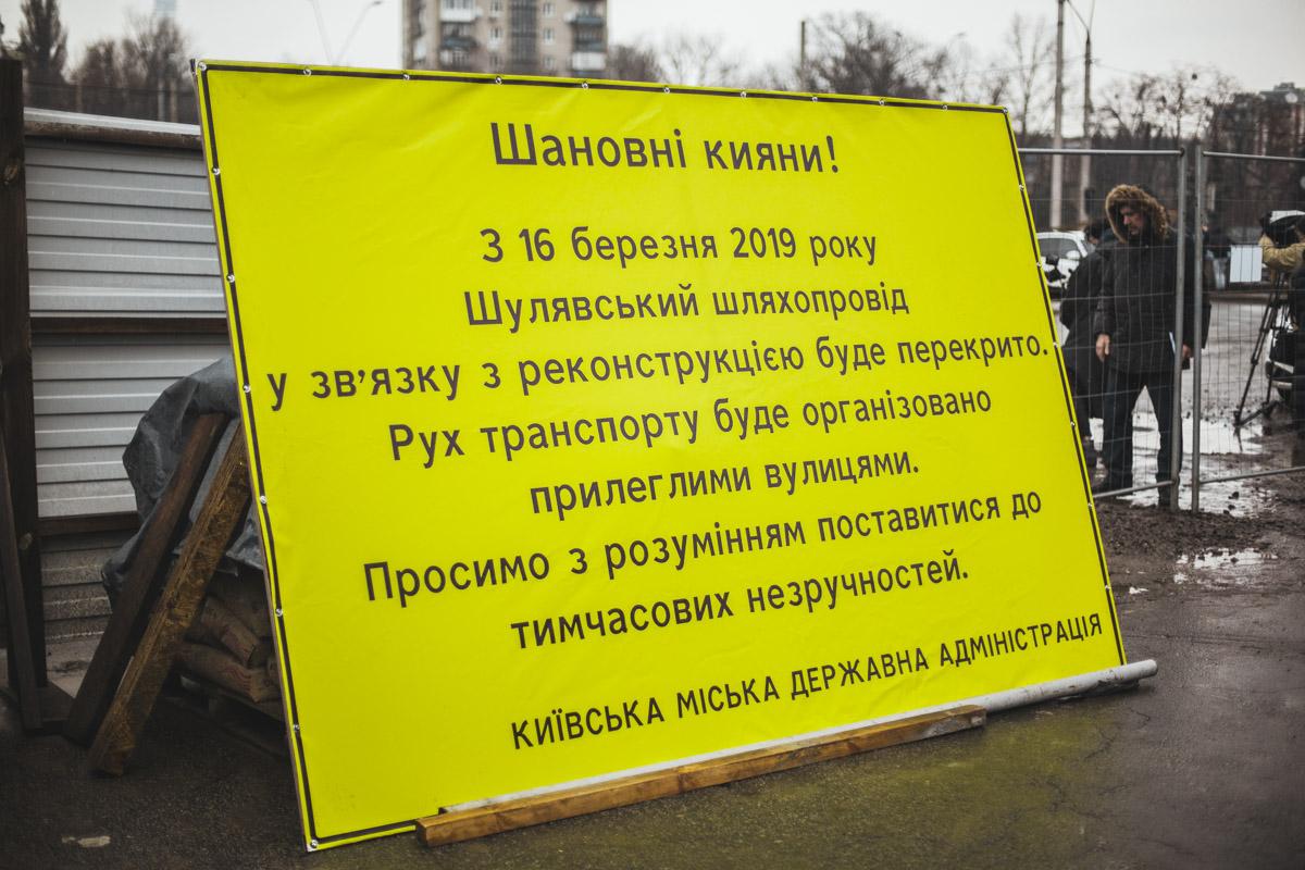 Мост закроют 16 марта, а 17 начнут демонтаж