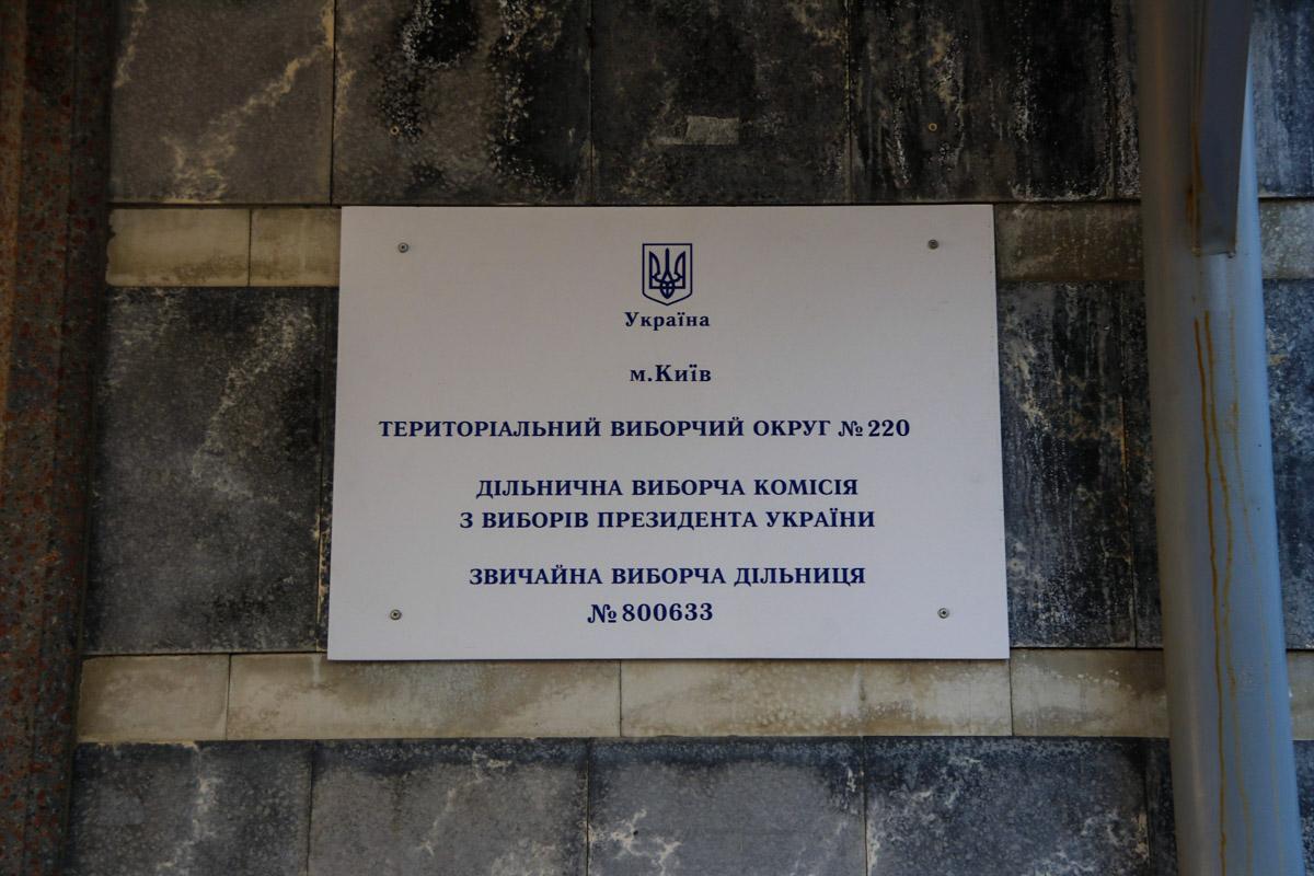 Юлия Тимошенко впервые голосовала в Киеве, а ее избирательный участок находится на Подоле
