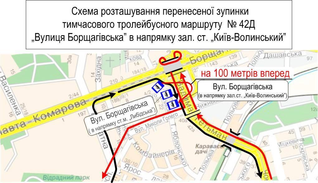 В Киеве перенесли троллейбусную остановку троллейбуса №42Д