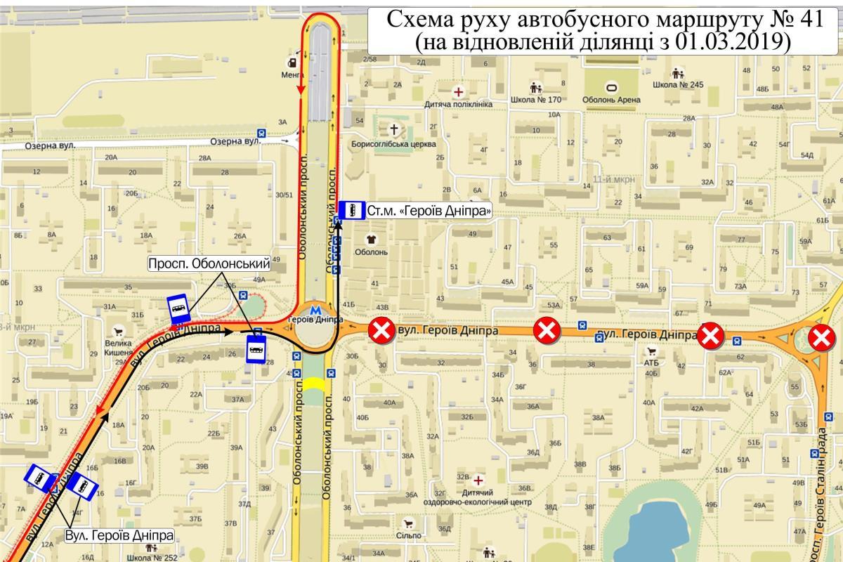 В Киеве маршрут автобуса №41 поедет по стандартному маршруту