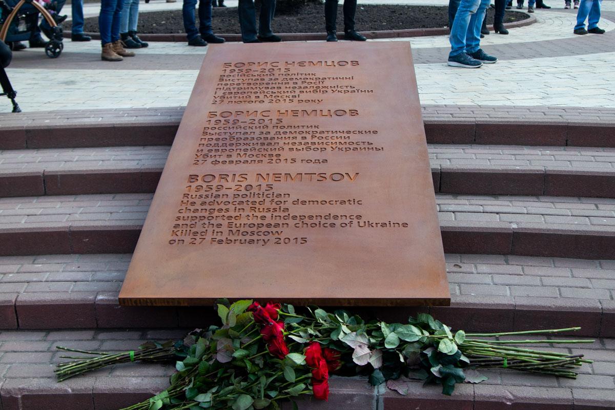 Власти Киева открыли сквер и мемориальную доску Бориса Немцова