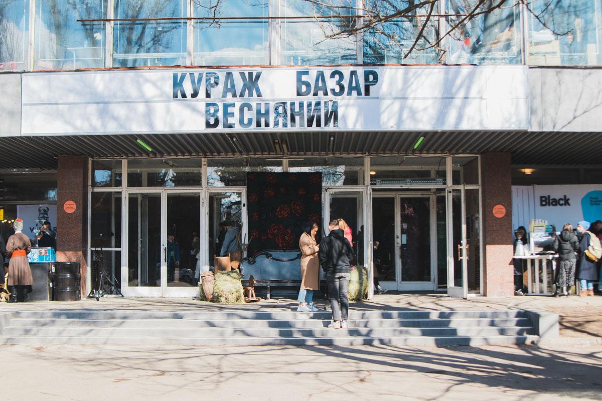 23 марта в Киеве стартовал весенний Кураж Базар