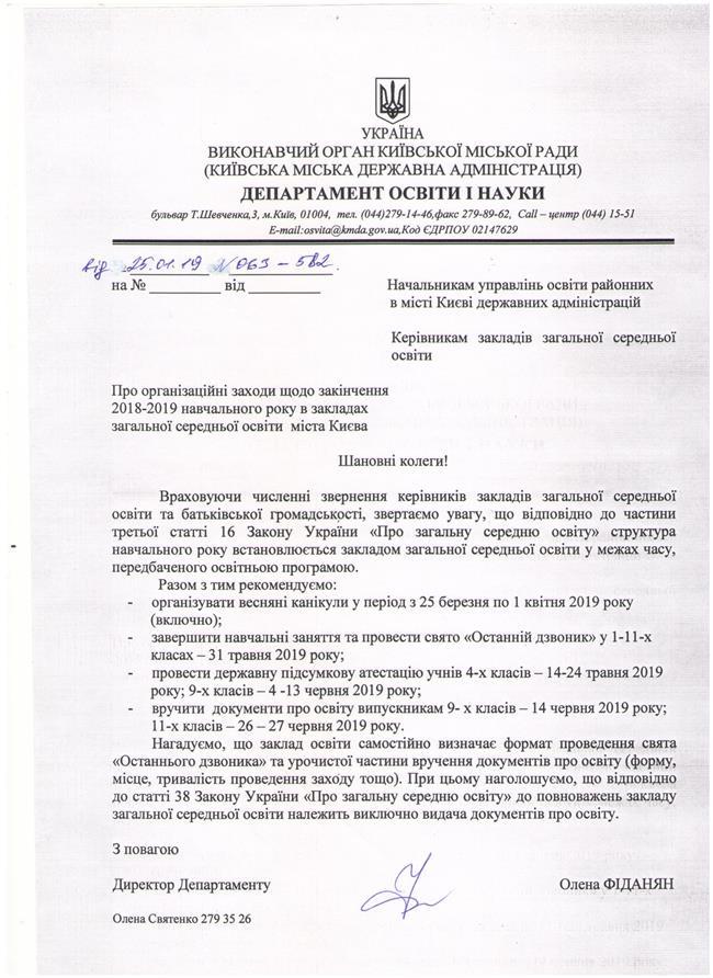 """У школьников Киева """"последний звонок"""" прозвучит 31 мая"""