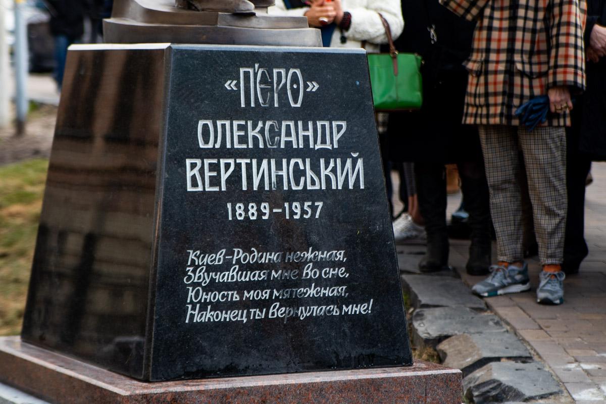 """""""Киевскому Пьеро"""" возвели памятник в часть 130-летия со дня его рождения"""