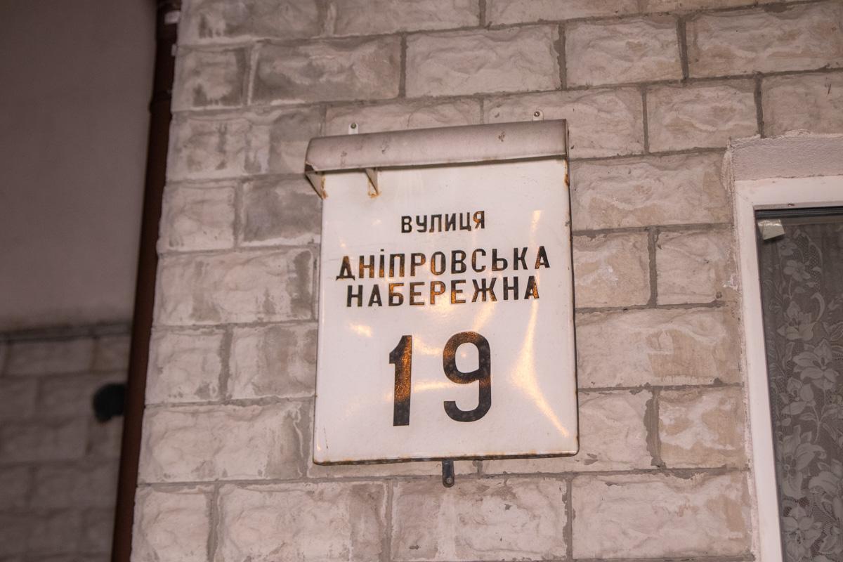 Трагедия случилась по адресу Днепровская набережная, 19