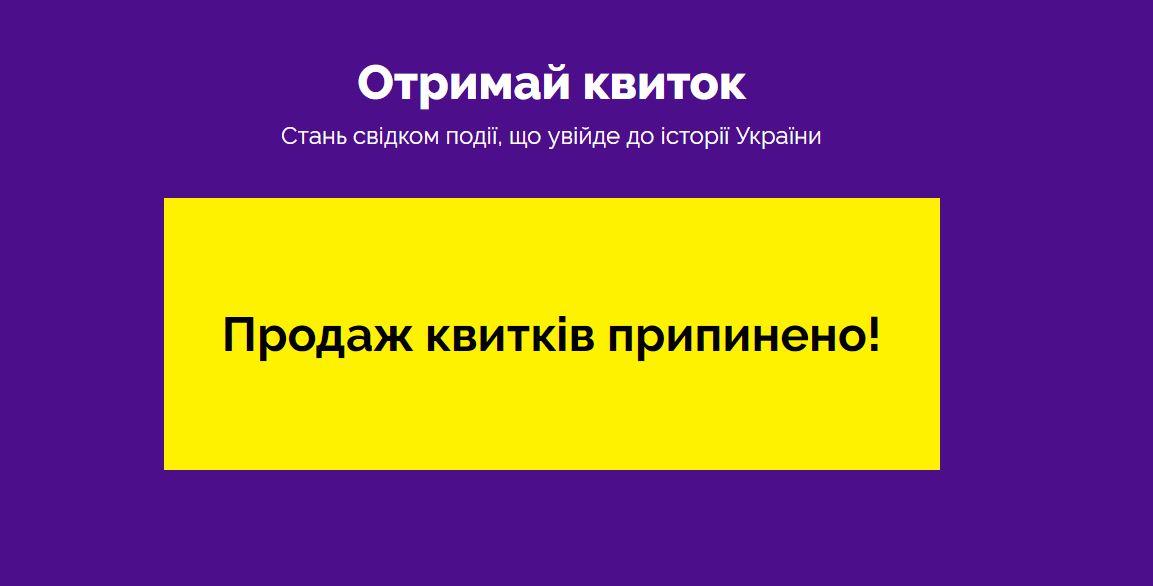 """В штабе Зеленского """"продажу"""" билетов прекратили"""