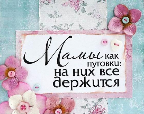 Поздравьте своих мамочек самыми теплыми словами