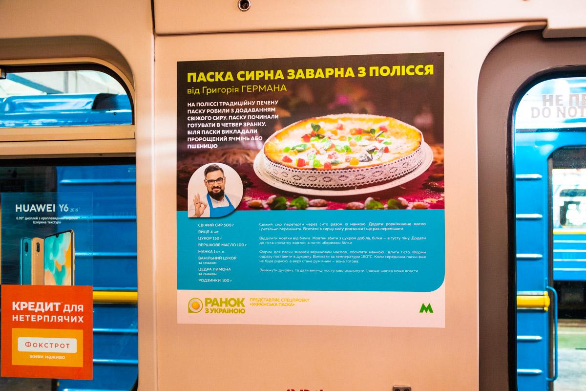 К празднику в вагонах разместили десятки рецептов уникальных куличей из всех регионов Украины