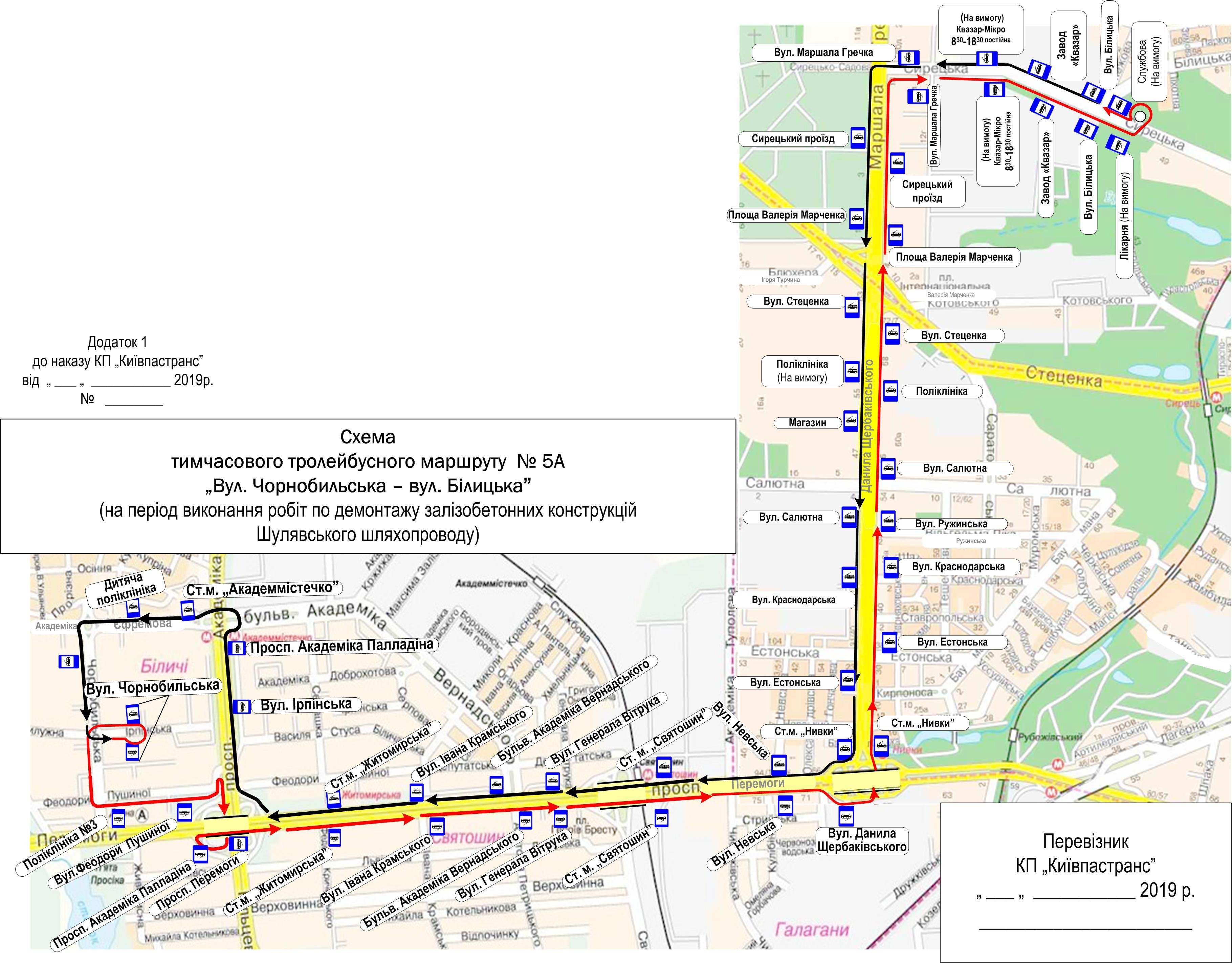 Схема движения временного автобусного маршрута №5А