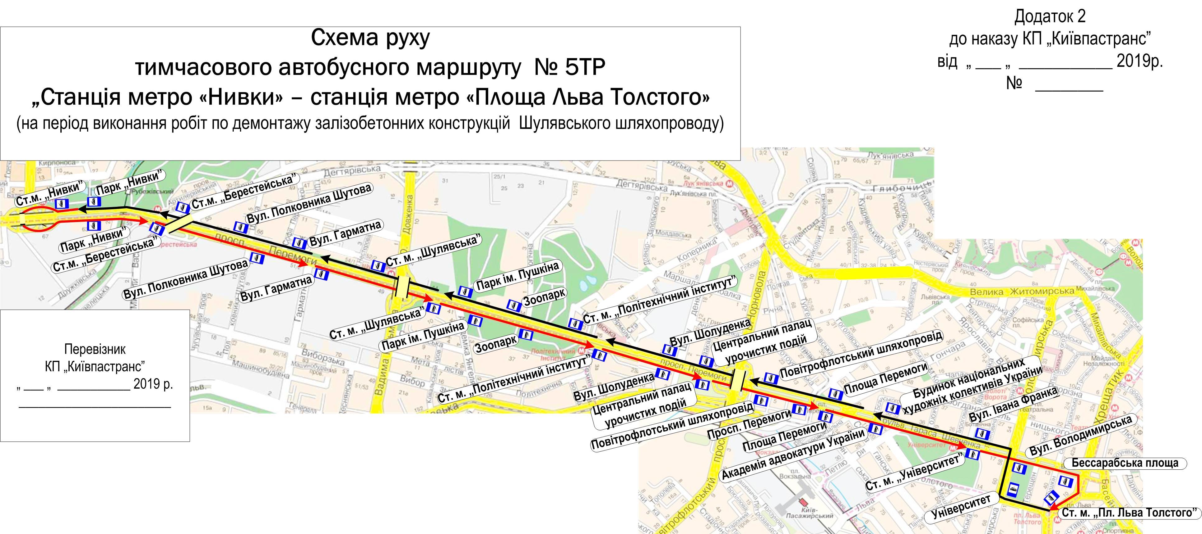 Схема движения временного автобусного маршрута №5Тр
