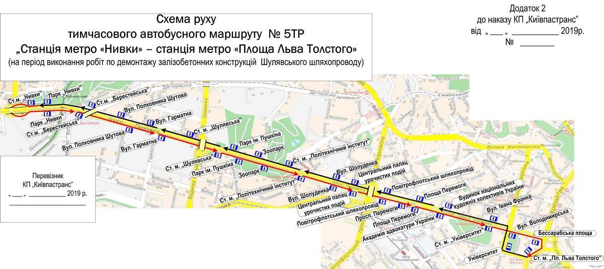Временная схема движения автобусов №5ТР